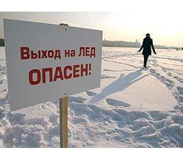 Осторожно, тонкий лед!